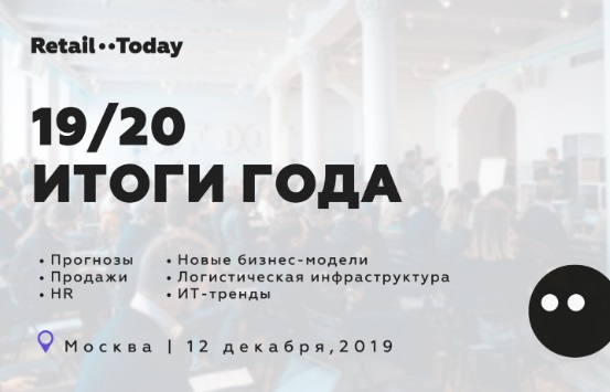 Retail Today Итоги года 19/20