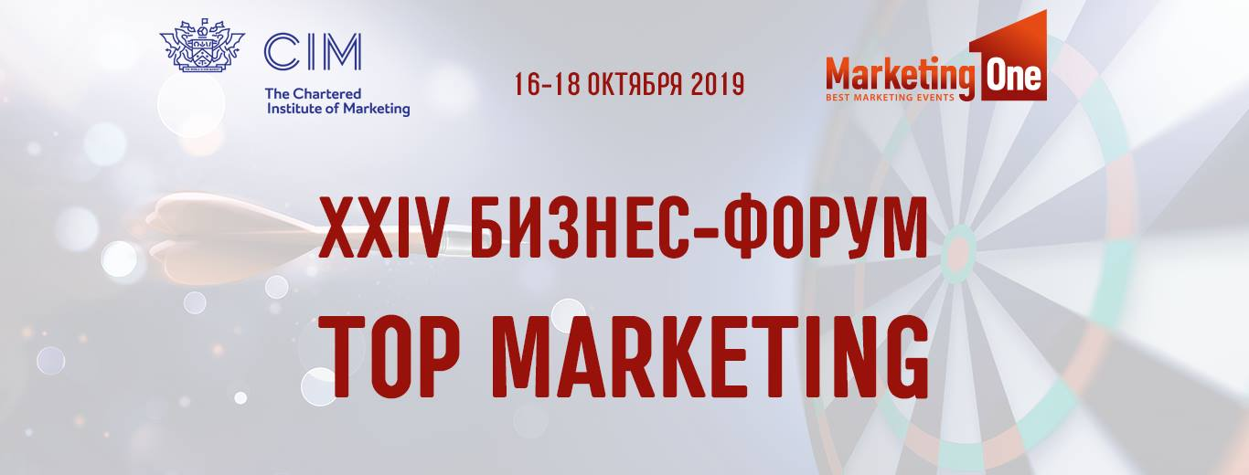 XXIV Бизнес-Форум TOP Marketing