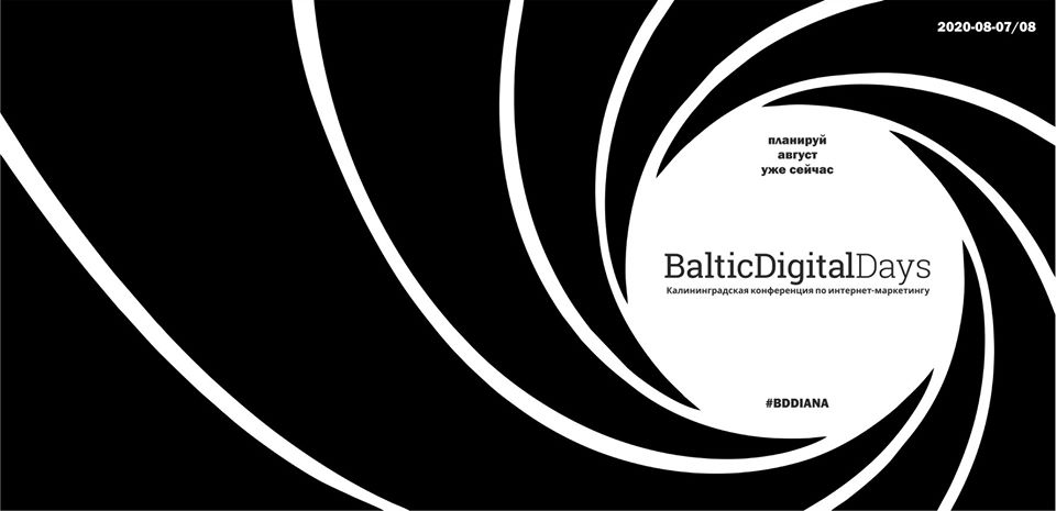 Baltic Digital Days 2020