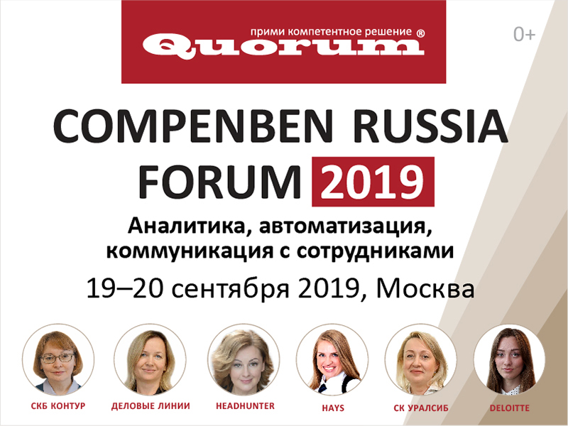 17th COMPENSATION & BENEFITS RUSSIA FORUM 2019