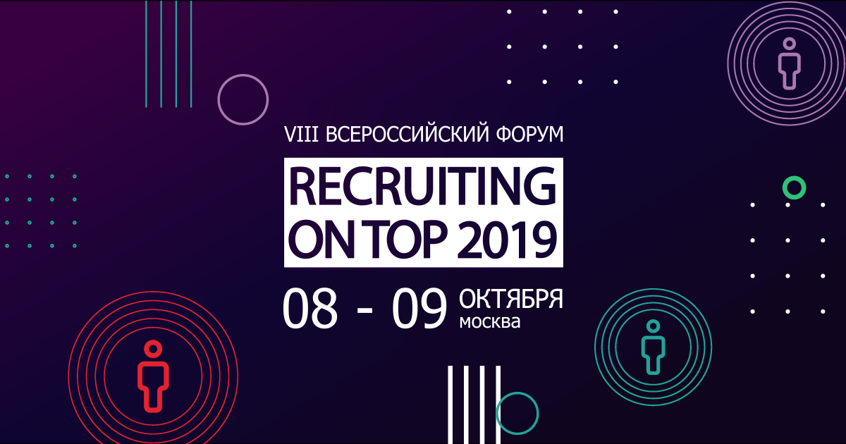 RECRUITING ON TOP - 2019 / VIII Форум