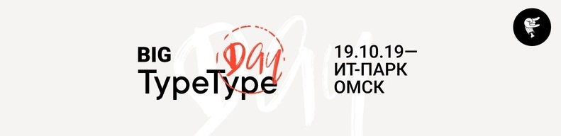 Big TypeType Day, Омск