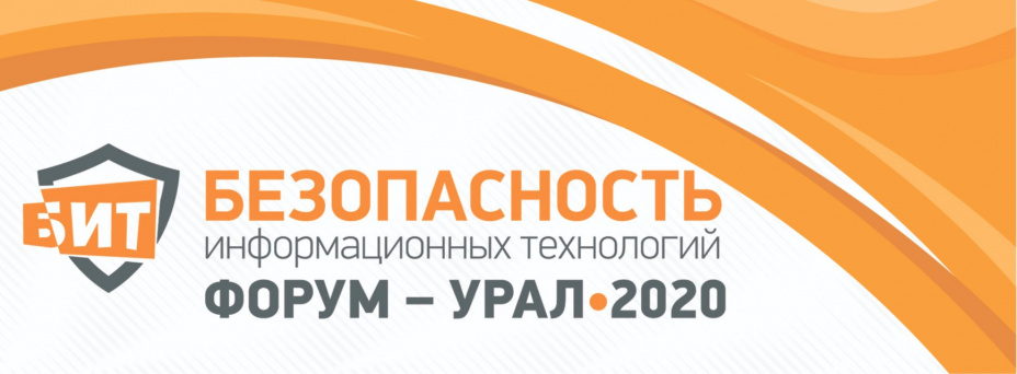 БИТ УРАЛ 2020