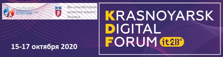 Krasnoyarsk Digital Forum (KDF) 2020