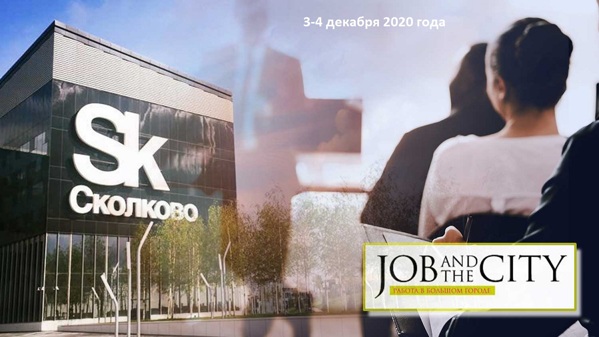 Job and the City 2020