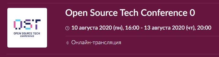 Open Source Tech Conference 0