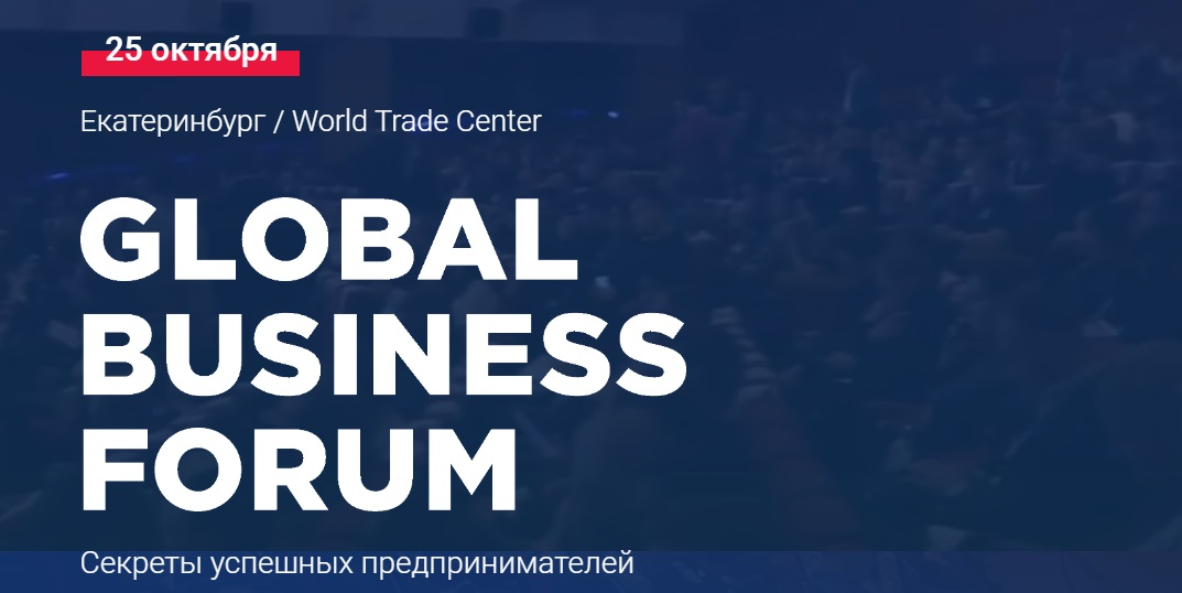 Global Business Forum (GBF 2019)