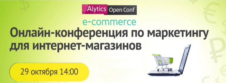 Alytics Open Conf e-commerce – онлайн-конференция по маркетингу для интернет-магазинов