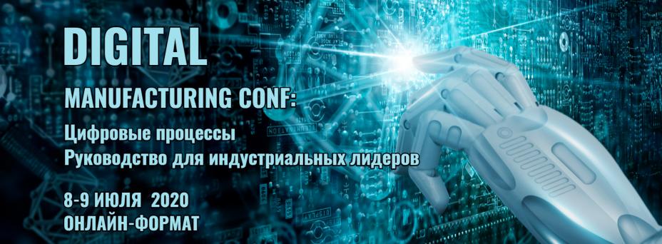 Масштабная онлайн-конференция «DIGITAL MANUFACTURING CONF: цифровые процессы Руководство для индустриальных лидеров»