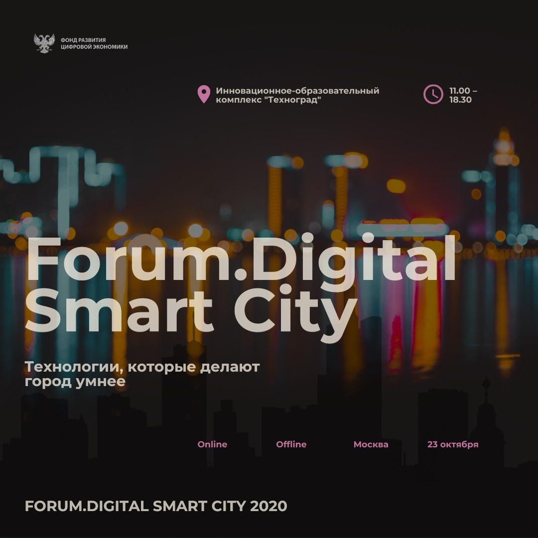 Forum.Digital Smart City