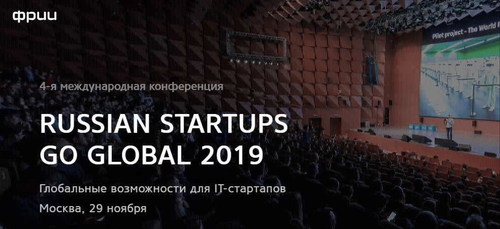 Russian Startups Go Global 2019 (RSGG)
