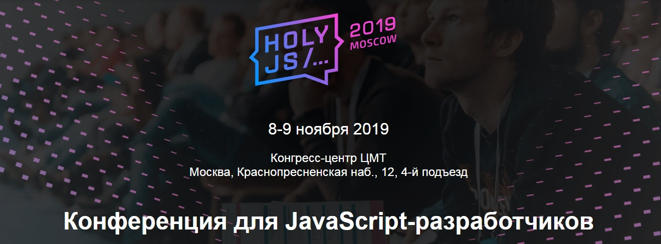 HolyJS 2019 Moscow