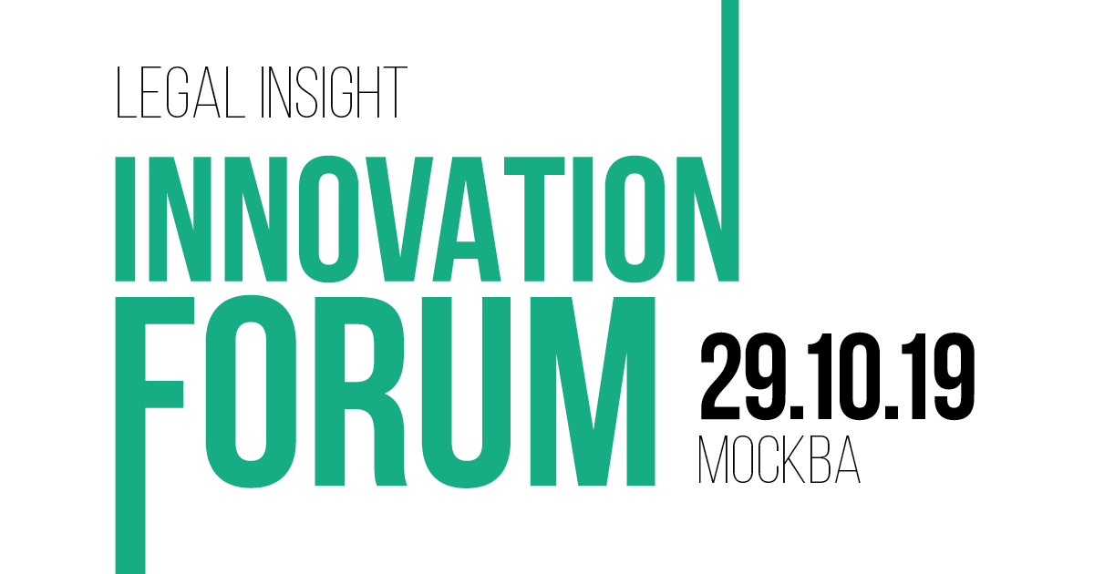 Legal Insight Innovation Forum