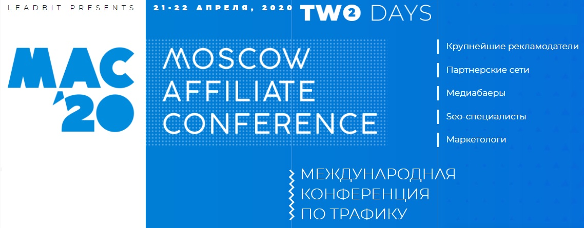 Moscow Affiliate Conference 2020 (MAC`20)