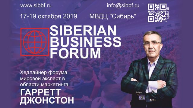 Сибирский Бизнес Форум / Siberian Business Forum 2019