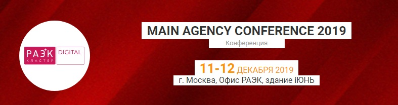 Main Agency Conference 2019