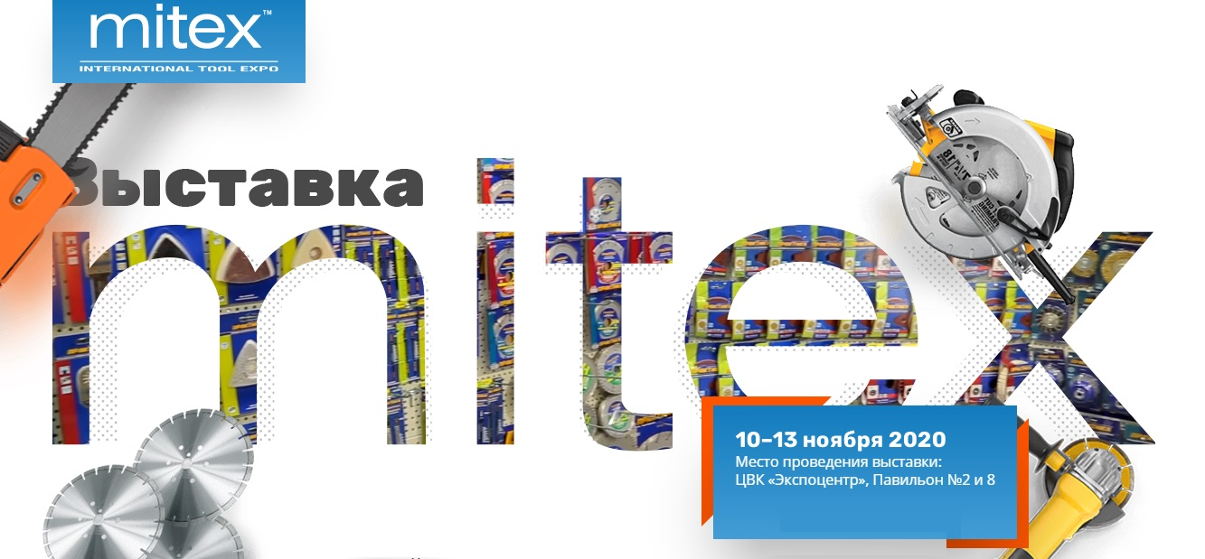 Moscow International Tool Expo 2020 / MITEX