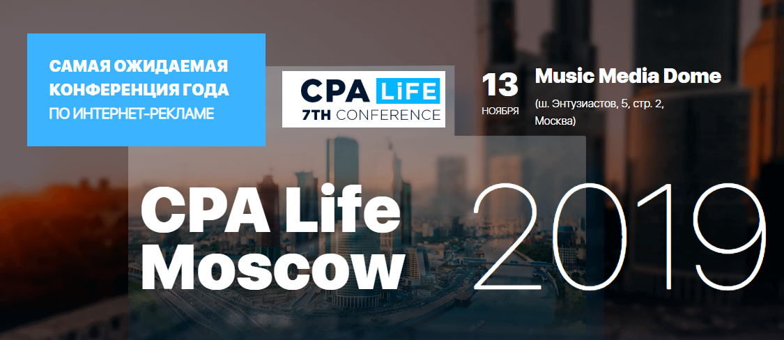 CPA Life Moscow 2019