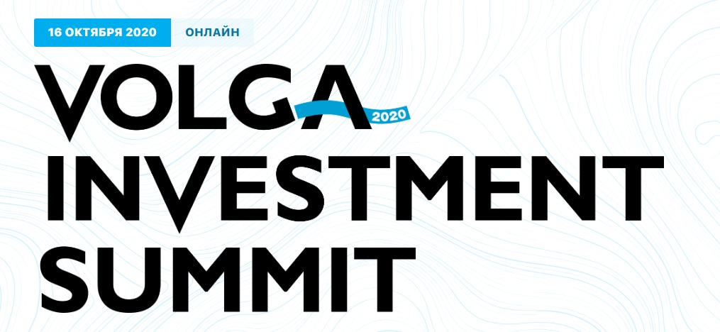 Volga Investment Summit 2020