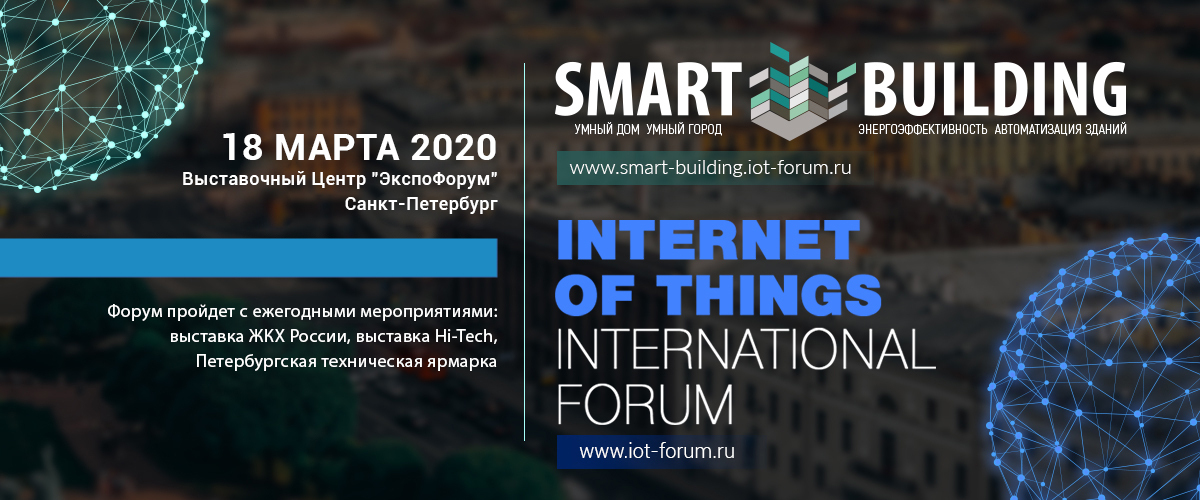 Internet of Things & Smart Building Forum