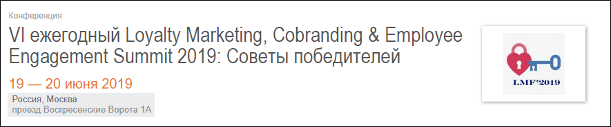 VI ежегодный Loyalty Marketing, Cobranding & Employee Engagement Summit 2019: Советы победителей