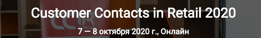 VII Форум Customer Contacts in Retail 2020