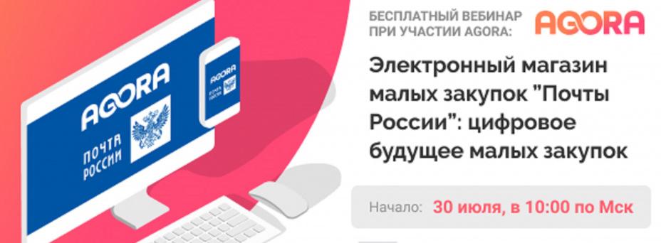 Московский Электронный Магазин Малых Закупок