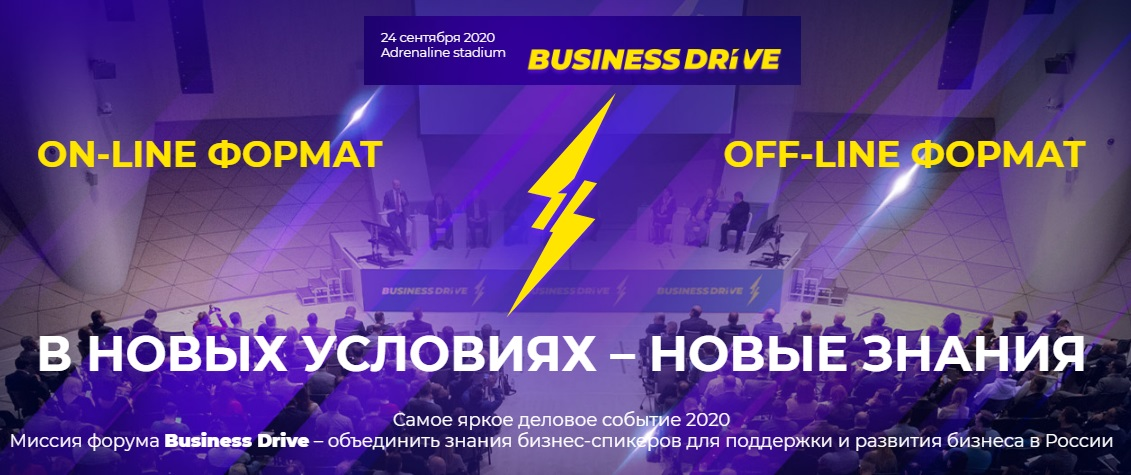 Business Drive 2020